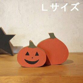 かぼちゃオブジェ Lサイズ 送料無料