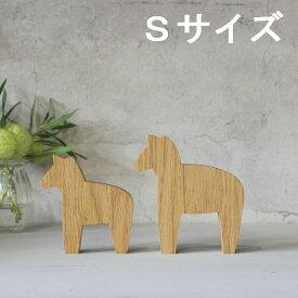 ホース オブジェ Sサイズ 馬 木製 動物 おしゃれ 北欧送料無料 馬 うま北欧雑貨 母の日 プレゼント ギフト