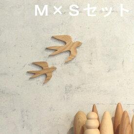 オーナメント 北欧 つばめ M×Sセット 壁掛け 木製