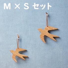 つばめオーナメント 木製 M×Sセット[セット販売]送料無料