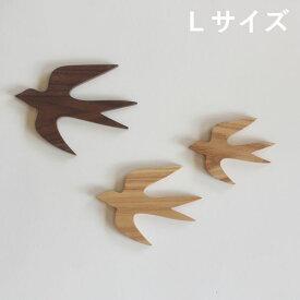 【月間優良ショップ】オーナメント 北欧 つばめ Lサイズ 壁掛け 木製