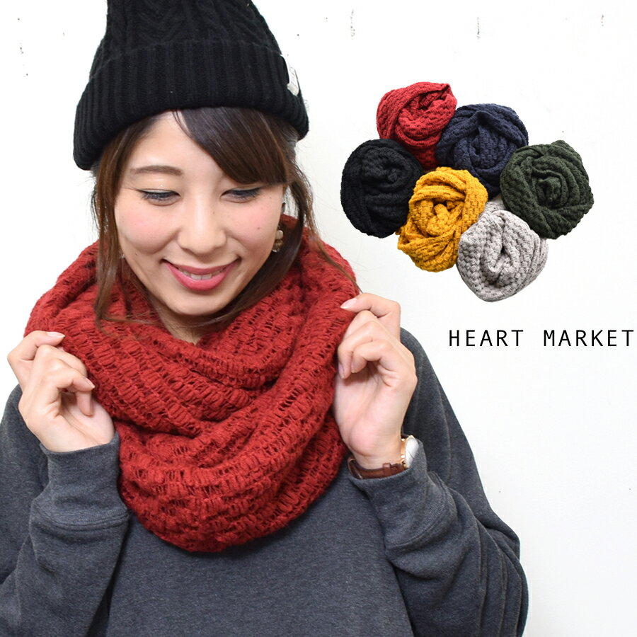 ポンポンスヌードレディース/小物/スヌード/ポコポコ編み/秋/冬【HEART MARKET・ハートマーケット】