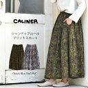 【CALINER】シャンドゥフルールプリントスカートレディース カリネ caliner CALINER スカート シャンドゥ プリント グ…