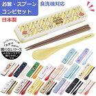 人気キャラクターお箸スプーンが入ったコンビセット。40種類