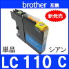 Ink lc110c DCP-J152N DCP-J132N frequent use ink compatible with LC110 C brother brother for cyan (one piece of article)