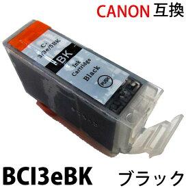 BCI3eBK ブラック対応 【単品】 新品 canonキヤノンプリンター対応 純正 互換インク PIXUS MP790 MP770 MP740 MP730 MP710 MP700 MP55 iP4100 iP4100R iP3100 6500i 6100i 865R 860i【セット商品は】 汎用インク