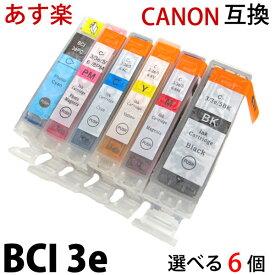 【 あす楽対応 】BCI-3e ICチップなし 対応 選べる色6個セット 新品 canonキヤノン互換インク (BCI-3eBK 3eC 3eM 3eY 3ePC 3ePM) PIXUS MP730 MP700 MP55 6500i 6100i 850i 対応 汎用インク