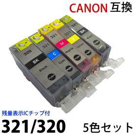 BCI321 320 5MP マルチパック 対応 5色セット PIXUS MP990 MP980 MP640 MP630 MP620 MP560 MP550 MP540 MX870 MX860 iP4700 BCI321BK BCI321C BCI321M BCI321Y BCI320PGBK ピクサス プリンター対応 canon 互換インク 汎用インク 運動会【RCP】 【倍】【KC】