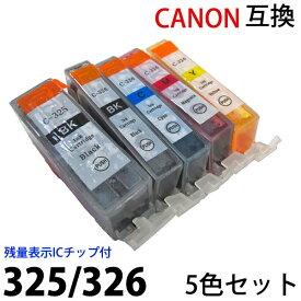 BCI326 325 5MP マルチパック対応5色セット 新品 canon キヤノン互換インク 残量表示ICチップ付 (BCI 326BK 326C 326M 326Y BCI 325PGBK顔料) PIXUS MG 8230 8130 6230 6130 汎用インク 年賀状イラスト運動会 印刷