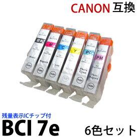 BCI7e シリーズ対応6色セット 新品 canonキヤノンプリンター対応互換インク 残量表示ICチップ付 (BCI7eBK 7eC 7eM 7eY 7ePC 7ePM) PIXUS MP900 7e 6mp iP6100D iP6600D iP6700D iP7100 対応 汎用インク 運動会