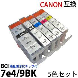 BCI7e+9BK 5mp 7e 5mpマルチパック対応 5色セット 残量表示 ICチップ付 新品 canon キヤノンプリンター対応互換インク (BCI-7eBK 7eC 7eM 7eY 9BK) PIXUS MP830 MP810 MP800 MP610 MP600など 対応 汎用インク 運動会 印刷