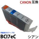 BCI7eC シアン対応 単品 新品 canonキヤノンプリンター対応 純正 互換インク 残量表示ICチップ付 PIXUS MP970 MP960 MP950 MP900 セット商品は 汎用インク