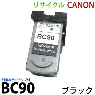 供支持BC90黑色(大容量)的再利用墨水单物品佳能canon FINE墨盒佳能打印机PIXUS iP2200 iP2500 MP450 MP460 MP470对应剩余量表示在的泛使用的墨水