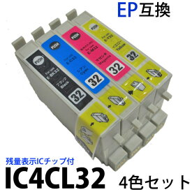 IC32 IC4CL32 対応 4色固定セット (ICBK32 ICC32 ICM32 ICY32 ) 残量表示ICチップ付 EPSON エプソン対応 新品互換インク PM-A700 A750 D600 汎用インク 運動会