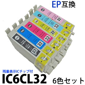 IC32 IC6CL32 対応 6色固定セット (ICBK32 ICC32 ICM32 ICY32 ICLC32 ICLM32) 残量表示ICチップ付 EPSON エプソン対応 新品互換インク PM-A850 A870 A890 D750 D770 D800 汎用インク 運動会