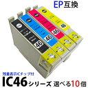 IC46 IC4CL46 対応選べる10個セット (ICBK46 ICC46 ICM46 ICY46) 送料無料 新品 EPSON エプソン互換インク 残量表示IC…