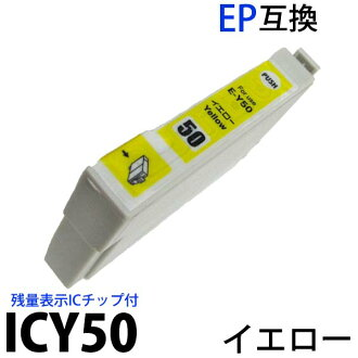 IC50 ICY50 yellow for only new genuine EPSON Epson compatible ink remaining display IC chip with EP-301 EP-302 EP-702A EP-EP-801A EP-802A EP-803A EP-803AW EP-901A EP-901F EP-902A EP-903A EP-903F such as compatible generic ink