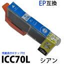 Ic70c