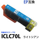 Ic70lc