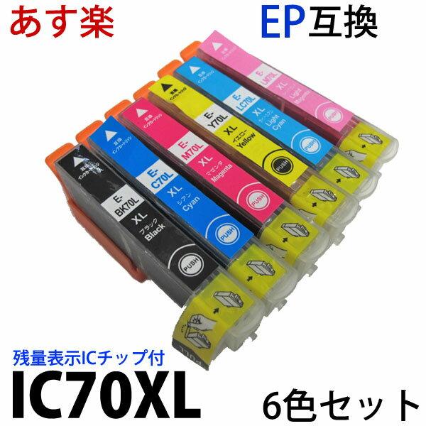【 あす楽対応 】IC70 IC6CL70L 対応6色セット(ICBK70L ICC70L ICM70L ICY70L ICLC70L ICLM70L) 送料無料 EPSON エプソン 互換インク 残量表示ICチップ付 EP-775A 775AW 805A 805AW 805AR 905A 905F 汎用インク 【RCP】 【倍】【KC】