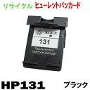 HP131プリントカートリッジ黒 C8765HJ 対応単品 リサイクルインク HP ヒューレットパッカード 純正 対応 Officejet 100 Mobile 6210 7210 7410 H470