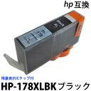 HP 178 XLBK (CN684HJ) スリム増量ブラック 対応 (単品) 新品 残量表示ICチップ付 HP ヒューレットパッカード対応 純正 互換インク Photosmart5510 6510