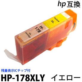 HP 178 XLY (CB325HJ) 増量イエロー 対応 (単品)新品 残量表示ICチップ付 HPヒューレットパッカード対応 純正 互換インク Photosmart5510 6510 6520 B109A C5380 C6380 D5460 Plus B209Aなど対応 汎用インク
