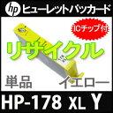 HP178XLY イエロー 対応単品【増量タイプ】 リサイクルインク HPヒューレットパッカードプリンター対応 ICチップ付き 汎用インク 【RCP】 【倍】【KC】