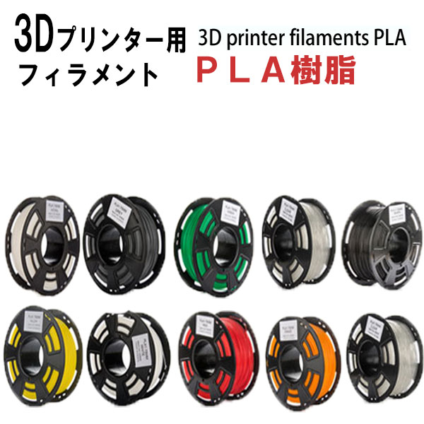 【メール便 送料無料】3Dプリンター用 PLAフィラメント PLA樹脂 直径1.75mm 1kg 3D印刷専用 天然素材 3d printer filament pla 高品質