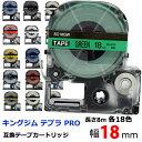 キングジム 「テプラ」PRO用 テプラテープ 互換テープカートリッジ KING JIM TEPRA 幅18mm 長さ8m 全18色 メール便