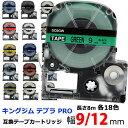 キングジム 「テプラ」PRO用 テプラテープ 互換テープカートリッジ KING JIM TEPRA 幅9mm 12mm 長さ8m 全18色 メール便