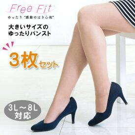 3枚同色セット【日本製】大きいサイズ ストッキング 保湿ゆったりパンスト ストッキング 大きいサイズ 結婚式