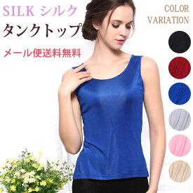 シルク100% タンクトップ インナー 肌着 シャツ 大きいサイズ レディース 冷え取り 汗取り 敏感肌 低刺激 ゆったり silk