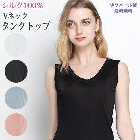 シルク100% Vネック タンクトップ インナー シャツ silk 肌着 大きいサイズ レディース 冷え取り 汗取り 敏感肌 低刺激 ゆったり 快適
