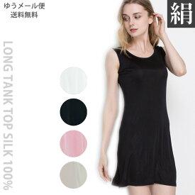 シルク100% ロング タンクトップ インナー シャツ silk 肌着 大きいサイズ 冷え取り 敏感肌 快適 ワンピース シミーズ ゆったり 長い