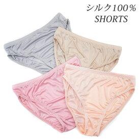 シンプル シルク 100% ショーツ りらくシリーズ silk 大きいサイズ ゆったり 絹 下着 パンツ ノーマル M L LL XXL 伸縮性 敏感肌 冷え取り 締め付けない 【楽ギフ_包装】母の日 プレゼント