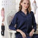 シルク パジャマ 絹 ボタン ズボン 前開き 寝巻 ゆったり ポケット りらくシリーズ silk 大きいサイズ 部屋着 ルーム…