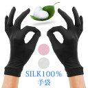 シルク 100% 手袋 絹 おやすみ 睡眠 就寝用 うるおい 乾燥 保湿 効果 手荒れ silk ハンドケア UV 日焼け 紫外線 対策…