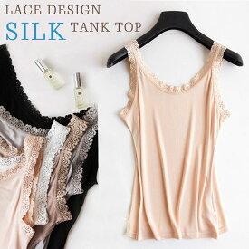 シルク 絹 100% タンクトップ レース デザイン オシャレ ドレスアップ インナー レディース ゆったり silk 肌着 大きいサイズ M L LL 3L 通気性 速乾 シャツ しっとり サラサラ 快適