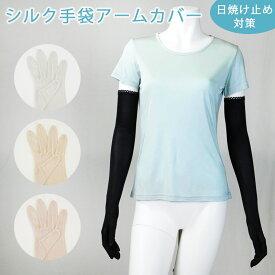 シルク100% 絹 アームカバー 手袋 UVカット 紫外線 レディース 冷え取り 汗取り 敏感肌 低刺激 ドレスアップ 日焼け止め 防止 夏 腕 指先 手ぶくろ 運転 SILK しっとり サラサラ ゴム 伸びる 伸縮性 シンプル デザイン