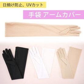 UVカット 紫外線 アイスシルク アームカバー 手袋 レディース ゴム ゆったり ひんやり 日焼け防止 運転 伸縮性 アイスシルク 夏 シンプル 伸びる ゆったり