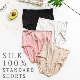 シルク スタンダード ノーマル ショーツ パンツ ゴム レース silk 大きいサイズ 絹 りらくシリーズ ゆったり お腹 お尻 すっぽり 隠れる フィット 通気性 低刺激 敏感肌 ソフトタッチ 伸びる 伸縮性 M L LL 3L 4L