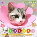 エリザベスカラー ソフト 軽量 猫 犬 柔らかい 手術後 ケア ペット 用品 介護 怪我 傷 舐め 防止 S M L ボタン サイズ…