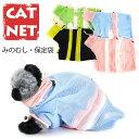 猫 ネット 保定袋 みのむし グルーミング お風呂 シャワー 爪切り 保護 メッシュ 耳掃除 ファスナー 紐 伸縮 犬 脱走 …