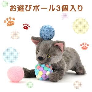 猫 おもちゃ ボール 3個 セット ペット 遊具 ウール 100% カラフル 毛糸 玉 音が鳴る コロコロ キャット 玩具 TOY フェルト カラー カラフル お得 転がす 噛む 猫パンチ