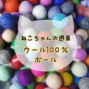 猫 おもちゃ ボール 6個 セット ウール 100% カラフル ペット 遊具 フェルト 猫グッズ ストレス解消 キャット コロコロ toy お得 パック 30色 猫パンチ 噛む 転がす 猫用品 3cm
