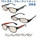 PCメガネ PC GLASSES パソコンメガネ 度なし PC眼鏡 レンズ ラウンド スクエア ウエリントン 紫外線カット UVカット …