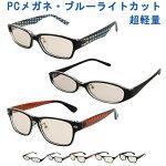 大人用PCメガネ
