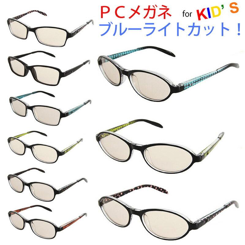 キッズPCメガネ PC GLASSES for キッズ 子供用 度なし PCメガネ PC眼鏡 レンズ ラウンド スクエア ウエリントン 紫外線カット UVカット メンズ パソコン眼鏡 パソコン用メガネ【RCP】 【楽ギフ_包装】 父の日 ギフト プレゼント