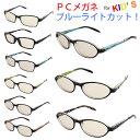 キッズPCメガネ PC GLASSES for キッズ 子供用 度なし PCメガネ PC眼鏡 レンズ ラウンド スクエア ウエリントン 紫外線カット UVカット...